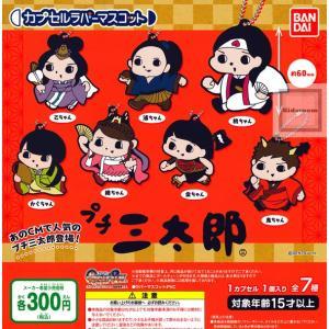 プチ三太郎 カプセルラバーマスコット 全7種セット (ガチャ ガシャ コンプリート) kidsroom