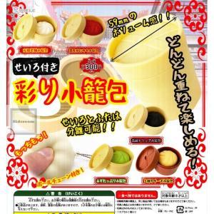 せいろ付き 彩り小籠包 全5種セット (ガチャ ガシャ コンプリート)|kidsroom