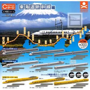 Cゲージ1/400スケール Vol.4 東海道新幹線編 全9種セット (ガチャ ガシャ コンプリート)|kidsroom