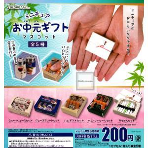 ミニチュアお中元ギフトマスコット 全5種セット (ガチャ ガシャ コンプリート)|kidsroom