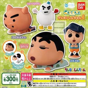 カプキャラ クレヨンしんちゃん4 全4種セット (ガチャ ガシャ コンプリート)|kidsroom