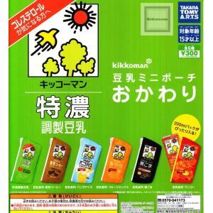 キッコーマン 特濃 調製豆乳 豆乳ミニポーチ おかわり 全6種セット (ガチャ ガシャ コンプリート)|kidsroom