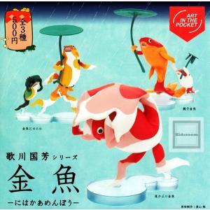 AIP 歌川国芳シリーズ 金魚-にはかあめんぼう- 全3種セット (ガチャ ガシャ コンプリート) kidsroom