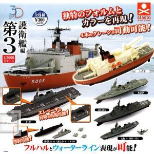 3Dファイルシリーズ 護衛艦編 第3 全6種セット (ガチャ ガシャ コンプリート) kidsroom