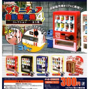 ザ・ミニチュア自動販売機コレクション4 ◆内容: <1>コーラA <2>コーラB <3>エネルギード...