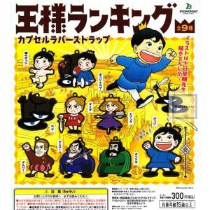 王様ランキング カプセルラバーストラップ 全9種セット (ガチャ ガシャ コンプリート)|kidsroom