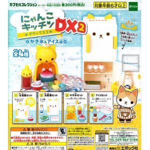 にゃんこキッチンDX2 ◆内容: <1>冷凍庫セット <2>冷蔵庫セット <3>かき氷セット <4>...
