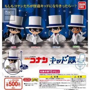 名探偵コナン キッド隊 全4種セット (ガチャ ガシャ コンプリート)|kidsroom
