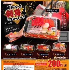 ぷにっと刺身マスコットBC4 全5種セット (ガチャ ガシャ コンプリート)|kidsroom