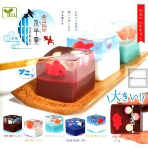金魚水羊羹 全6種セット (ガチャ ガシャ コンプリート)|kidsroom