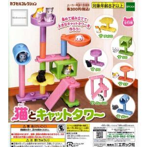猫とキャットタワー 全6種セット (ガチャ ガシャ コンプリート) kidsroom