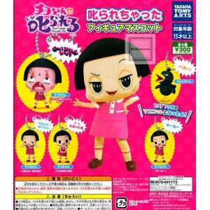 チコちゃんに叱られる! 叱られちゃったフィギュアマスコット 全5種セット (ガチャ ガシャ コンプリート)|kidsroom