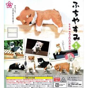 ふちやすみ〜柴犬〜 全5種セット (ガチャ ガシャ コンプリート) kidsroom