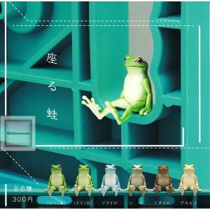 座る蛙 全6種セット (ガチャ ガシャ コンプリート) kidsroom