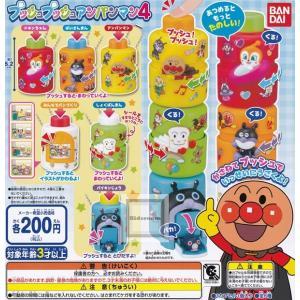 それいけ!アンパンマン プッシュプッシュアンパンマン4 全6種セット (ガチャ ガシャ コンプリート) kidsroom