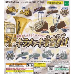 キラメッキ楽器#11 カプセルコレクション 全10種セット (ガチャ ガシャ コンプリート)|kidsroom