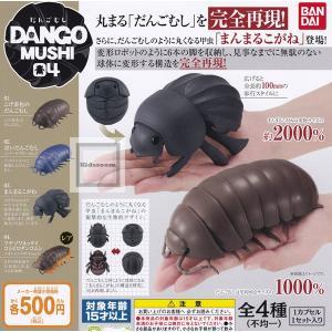 だんごむし04 DANGO MUSHI 04 全4種セット (ガチャ ガシャ コンプリート)|kidsroom