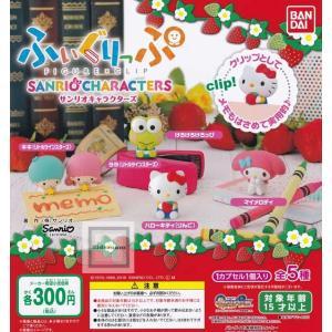 ふぃぐりっぷ サンリオキャラクターズ 全5種セット (ガチャ ガシャ コンプリート)|kidsroom