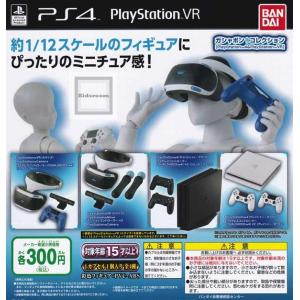 ガシャポン!コレクション PlayStation 4&PlayStation VR ◆内容:...