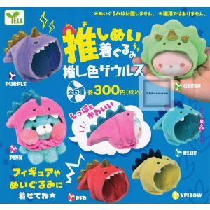 推しぬい着ぐるみ 推し色ザウルス 全6種セット (ガチャ ガシャ コンプリート)|kidsroom