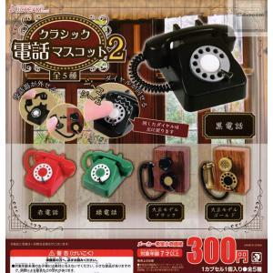 クラシック電話マスコット2 全5種セット (ガチャ ガシャ コンプリート)