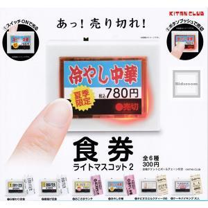 食券ライトマスコット2 全6種セット (ガチャ ガシャ コンプリート)|kidsroom