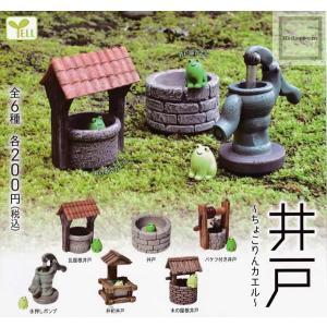 井戸〜ちょこりんカエル〜 全6種セット (ガチャ ガシャ コンプリート)|kidsroom