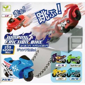 JUMPING FRICTION BIKE ジャンピング フリクションバイク ジャンプ台付き! 全6種セット (ガチャ ガシャ コンプリート) kidsroom