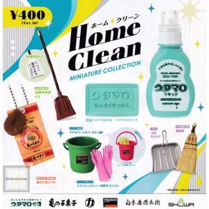 ホームクリーン Home Clean MINIATURE COLLECTION 全6種セット (ガチャ ガシャ コンプリート)|kidsroom