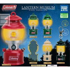 コールマン ランタンミュージアム Coleman LANTERN MUSEUM ◆内容: <1>Mo...