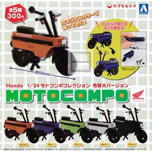 Honda 1/24 モトコンポコレクション MOTOCOMPO 色替えバージョン 全5種セット (ガチャ ガシャ コンプリート) kidsroom