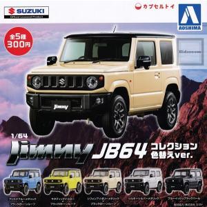ジムニー 1/64 Jimny JB64 コレクション色替えver. 全5種セット (ガチャ ガシャ コンプリート) kidsroom