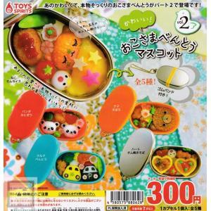 かわいい!おこさまべんとうマスコット vol.2 全5種セット (ガチャ ガシャ コンプリート)|kidsroom