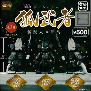 電脳大工 三頭身 狐武者 狐獣人×甲冑 全3種セット (ガチャ ガシャ コンプリート)