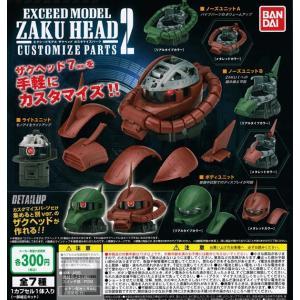 機動戦士ガンダム EXCEED MODEL ZAKU HEAD カスタマイズパーツ2 ◆内容: <1...