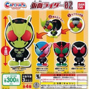 仮面ライダー カプキャラ仮面ライダー02 全4種セット(ガチャ ガシャ コンプリート)
