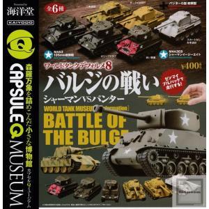 カプセルQミュージアム ワールドタンクデフォルメ8 バルジの戦い シャーマンVSパンター 全6種セット (ガチャ ガシャ コンプリート)|kidsroom