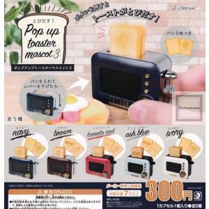 とびだす!ポップアップトースター Pop up Toaster マスコット3 全5種セット (ガチャ ガシャ コンプリート)|kidsroom