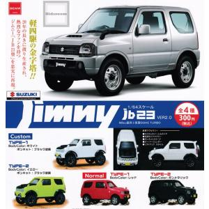 SUZUKI jimny 1/64スケール ジムニーjb23 ver2.0 全4種セット (ガチャ ガシャ コンプリート)|kidsroom