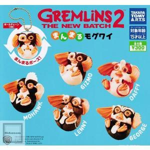 グレムリン2 GREMLiNS2 THE NEW BATCH まんまるモグワイ 全5種セット (ガチ...