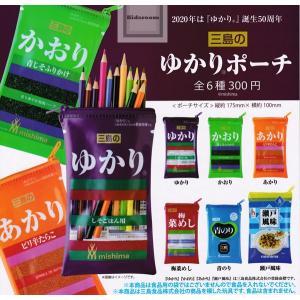 (再販)三島のゆかりポーチ 全6種セット (ガチャ ガシャ コンプリート)|kidsroom