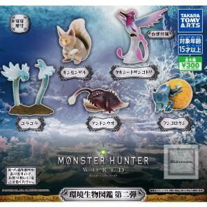 モンスターハンター:ワールド 環境生物図鑑 第二弾 全5種セット (ガチャ ガシャ コンプリート)