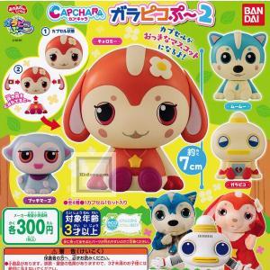 ガラピコぷ〜 カプキャラ ガラピコぷ〜2 全4種セット (ガチャ ガシャ コンプリート)|kidsroom