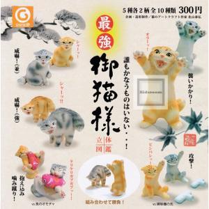 最強 御猫様 立体図鑑 全10種セット (ガチャ ガシャ コンプリート)