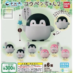 カプキャラ コウペンちゃん2 全6種セット (ガチャ ガシャ コンプリート)