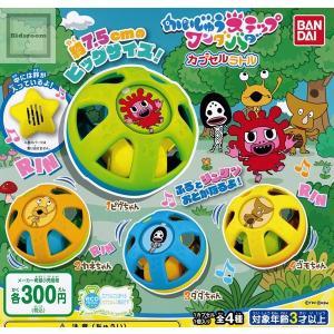 かいじゅうステップワンダバダ カプセルラトル 全4種セット (ガチャ ガシャ コンプリート)|kidsroom