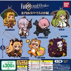 Fate Grand Order 絶対魔獣戦線バビロニア カプセルラバーマスコット02 全7種セット...
