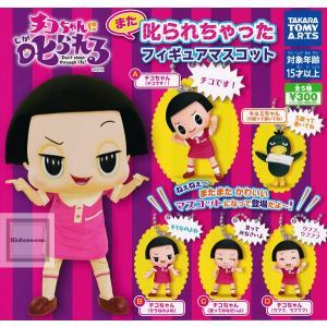 「チコちゃんに叱られる!」また叱られちゃったフィギュアマスコット 全5種セット(ガチャ ガシャ コンプリート)|kidsroom