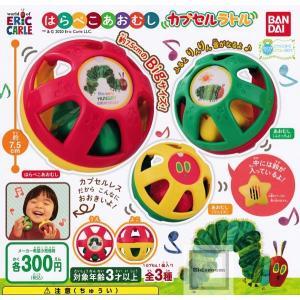 はらぺこあおむしカプセルラトル 全3種セット (ガチャ ガシャ コンプリート)|kidsroom