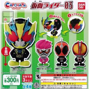 カプキャラ 仮面ライダー03 全4種セット (ガチャ ガシャ コンプリート)|kidsroom